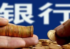 兴业银行备用金怎么申请 额度最高有多少?