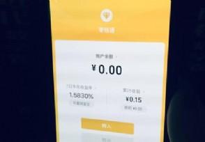 零钱通最低放多少钱 存钱有限额吗?