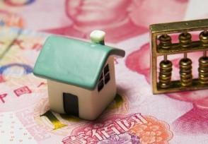 房贷30年利率会变吗其实很容易理解