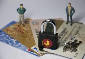 信用卡被冻结了有什么影响 会影响征信吗?