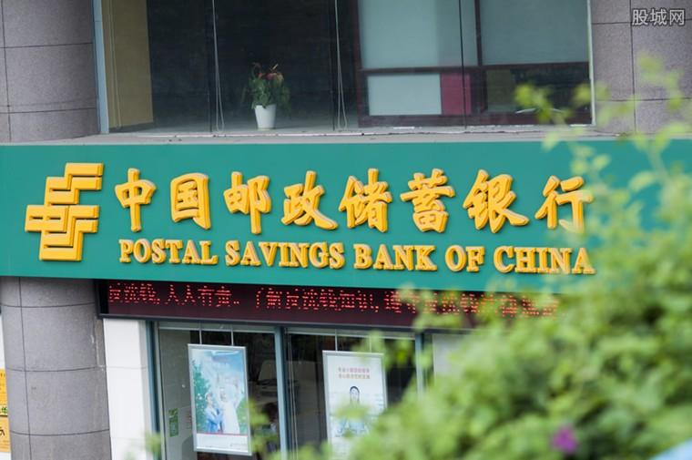 邮政银行贷款