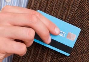 信用卡降额有什么提示出现这三点需要注意了