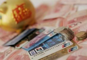 信用卡逾期多久会上央行征信记录 不超过这个时间