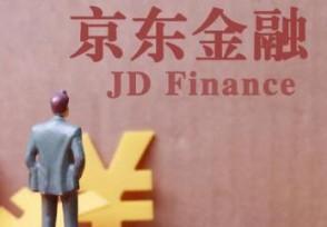 京东金融众邦宝安全吗能不能提前提取出来?