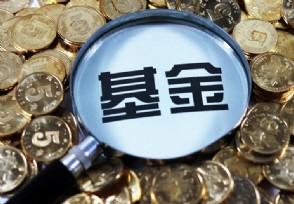 银行推荐的基金亏了怎么办应该如何处理?