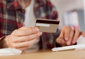 信用卡被限制消费如何解除这样操作就可以!