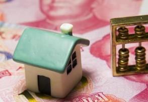 房贷提前还款可以用现金吗违约金怎么算