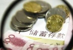 定期存款提前取出来会扣钱吗存款利率会有变化!