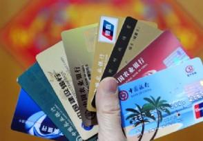 信用卡注销后好申请吗要看具体的情况